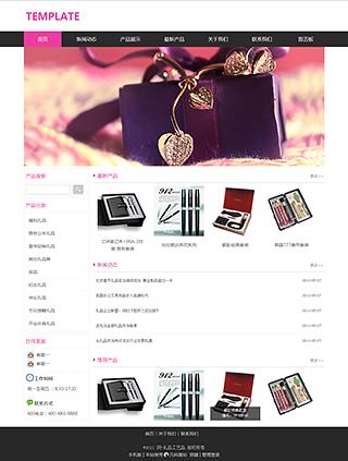 礼品网站建设 制作礼品网站 礼品、玩具、小商品网页制作