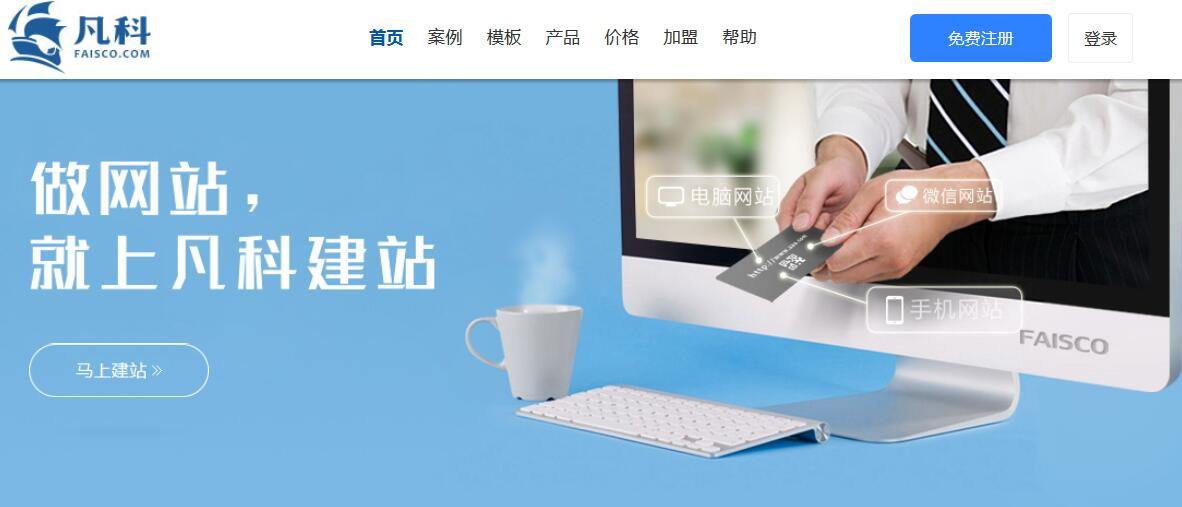 免费建站平台制作企业网站