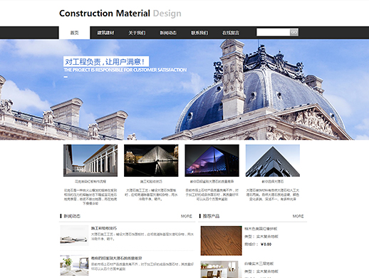 高端建材物料原木板材网站模板