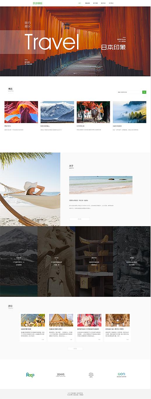 原创境外旅游自适应网站模板