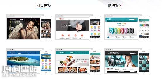 凡科自助建站平台中各种行业的个人网页模板