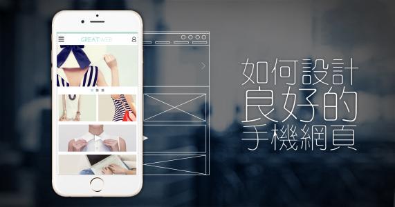 手机网站设计
