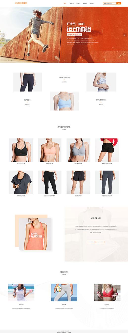 精品运动服装自适应网站模板