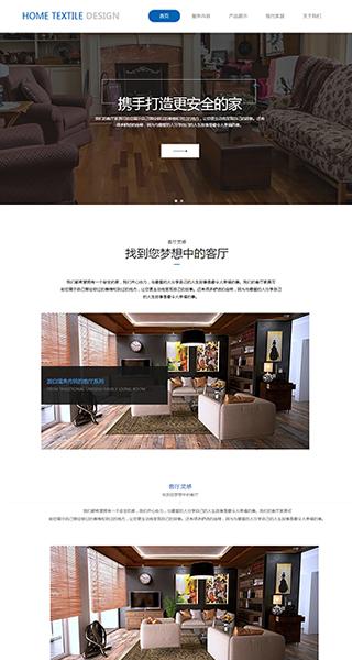 家居家纺网站建设 制作家居家纺网站 数码、家具、家居百货网站制作