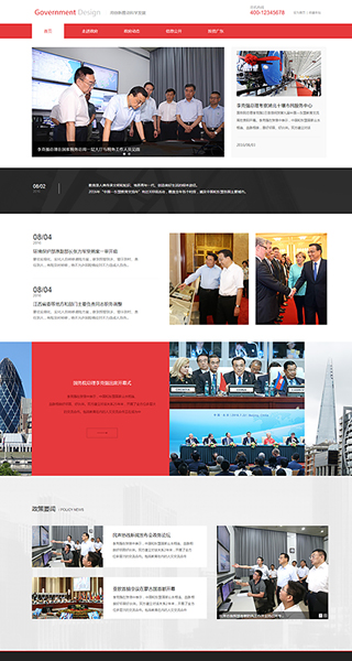 政府网站建设 制作政府网站 教育、政府、机构组织网页设计