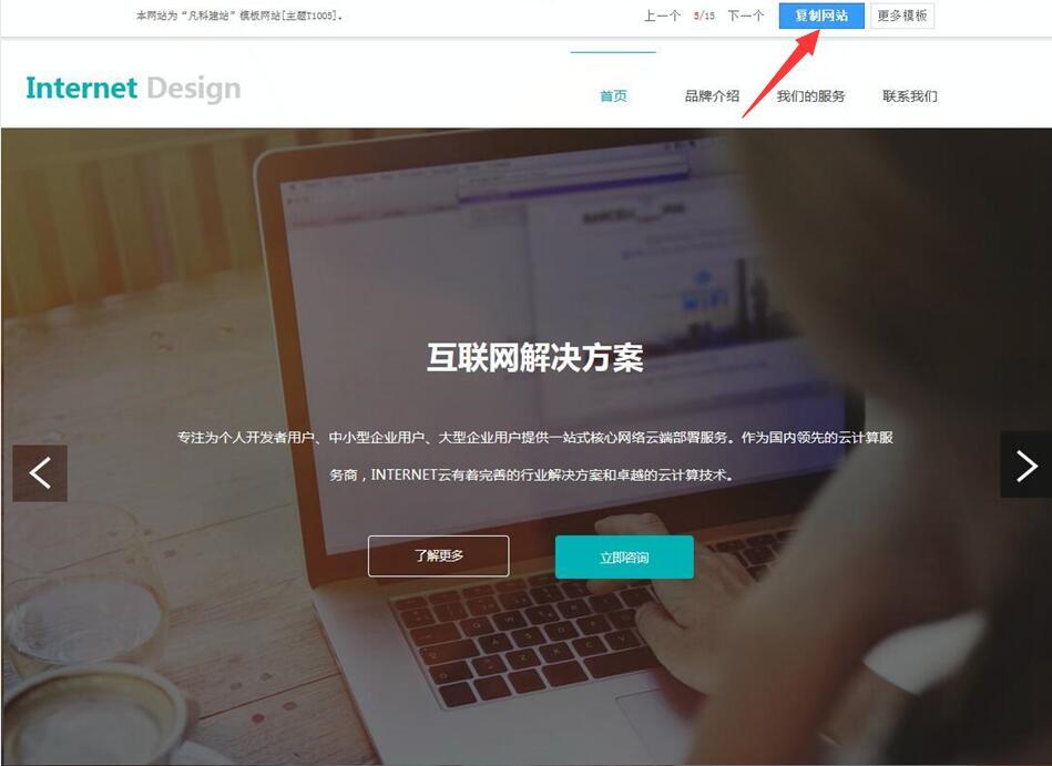 网站建设平台