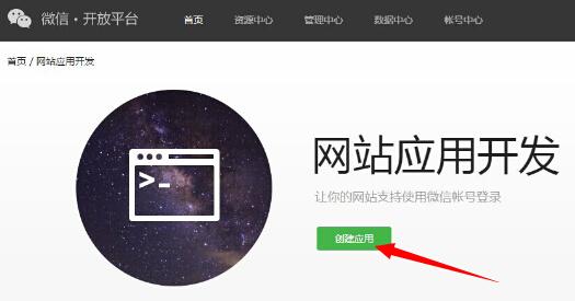 网站接入微信开发者教程