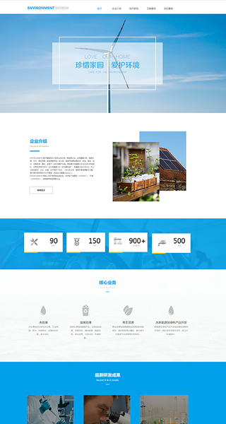 环保回收网站建设 制作环保回收网站 化工、原材料、农畜牧网页设计
