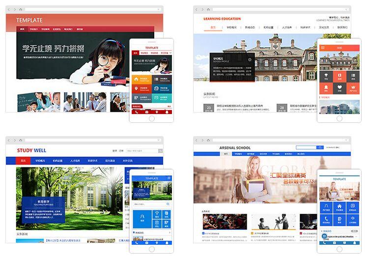 创建网站模板