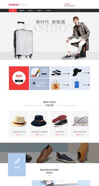 鞋帽箱包网站建设 制作鞋帽箱包网站 服装、饰品、个人护理网站制作