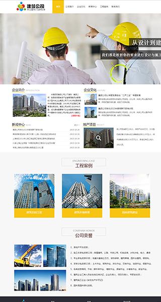 建筑建材网站建设 制作建筑建材网站 化工、原材料、农畜牧网站设计