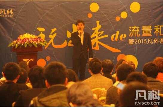 杏彩副总裁兼联合创始人柳捷先生致辞