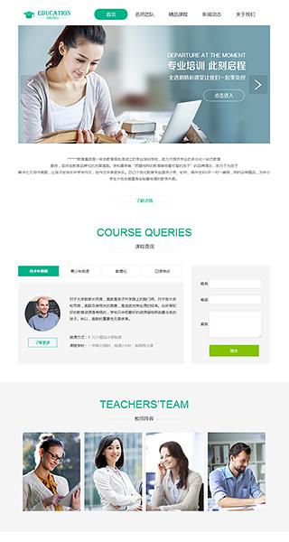 教育培训网站建设 制作教育培训网站 教育、政府、机构组织网页设计