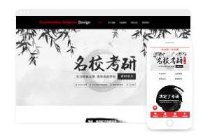 网站传统文化水墨古典教学设计模板素材