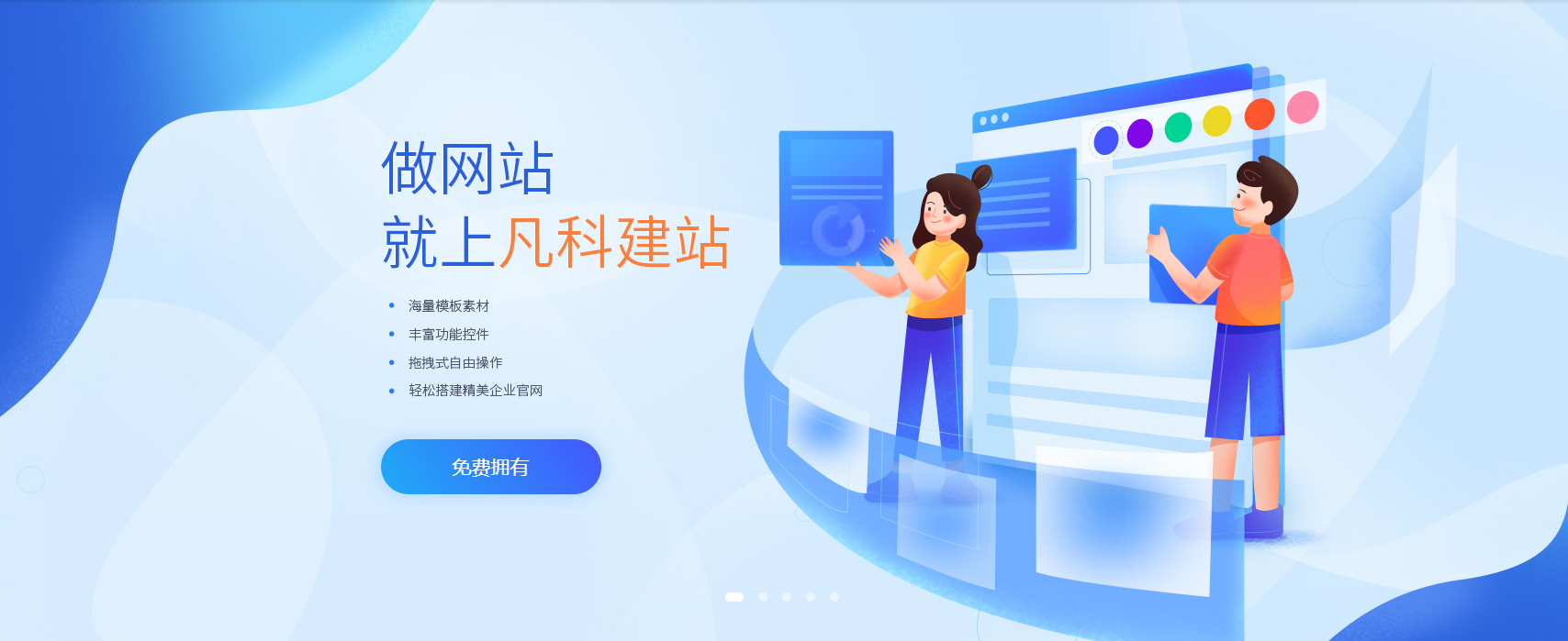 政府蓝色大气极简网站模板