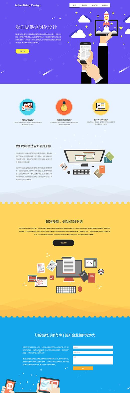 企业品牌设计网站模板