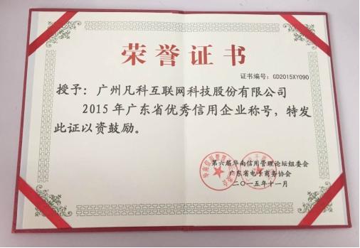"""凡科榮獲""""廣東省優秀信用企業""""稱號"""