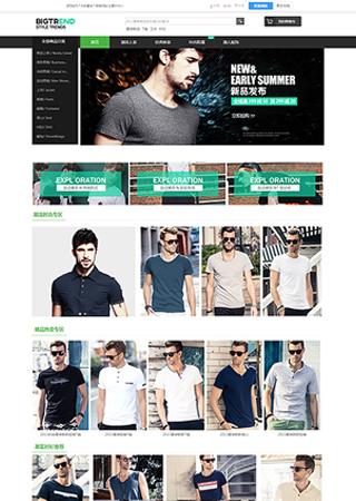 服装饰品网站建设 制作服装饰品网站 在线商城网站制作