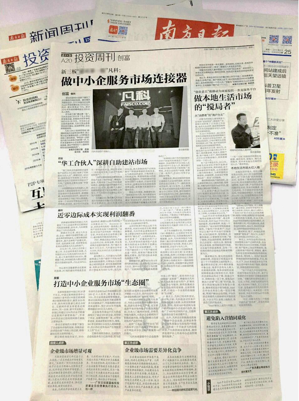 南方日報報道:凡科做中小企業服務市場連接器