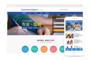 网站扁平专业定制对称教学设计模板免下载