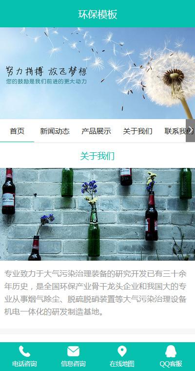 简约环保回收空气净化手机网站模板