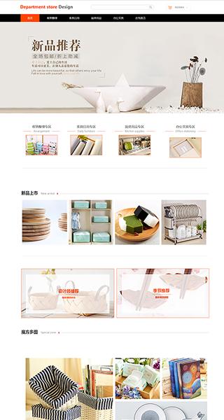 日用百货网站建设 制作日用百货网站 数码、家具、家居百货网页制作