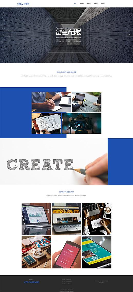 简约广告矢量设计自适应网站模板