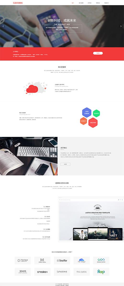 个性互联网电子信息自适应网站模板