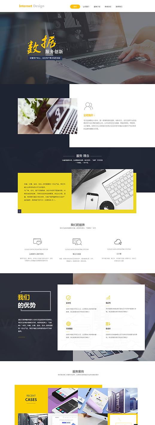 专业互联网科技官方网站模板