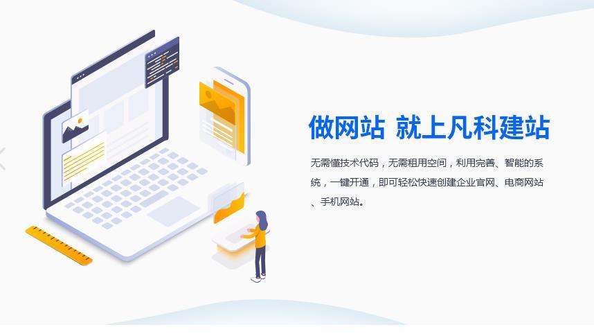 企业制作网站