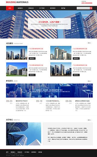 建筑建材网站建设 制作建筑建材网站 化工、原材料、农畜牧网页设计