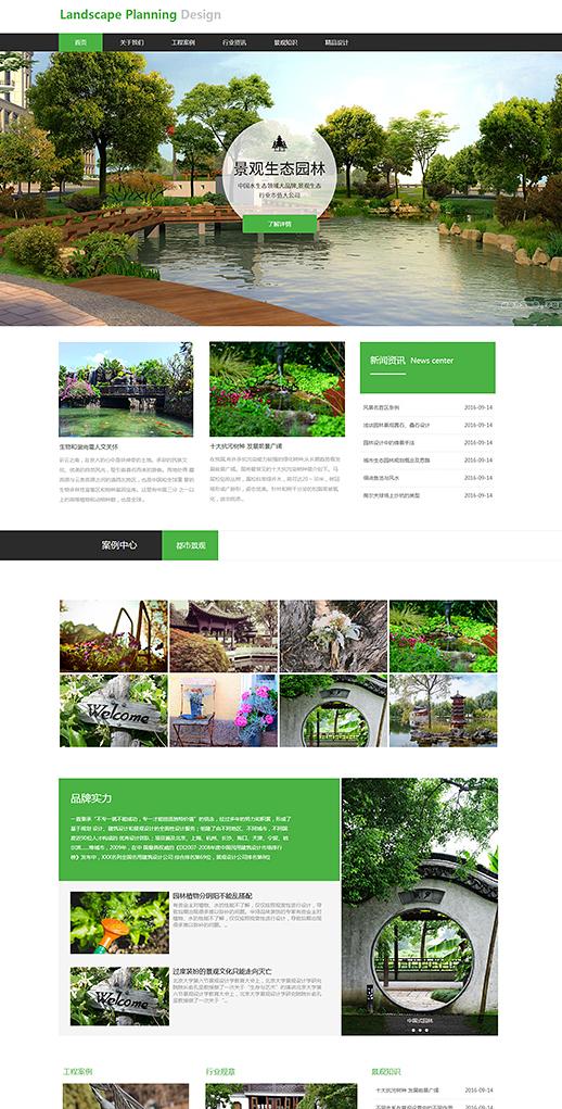 景观生态园林全套模板