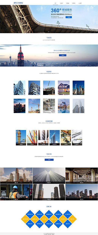 精美规划建筑工程监理自适应网站模板