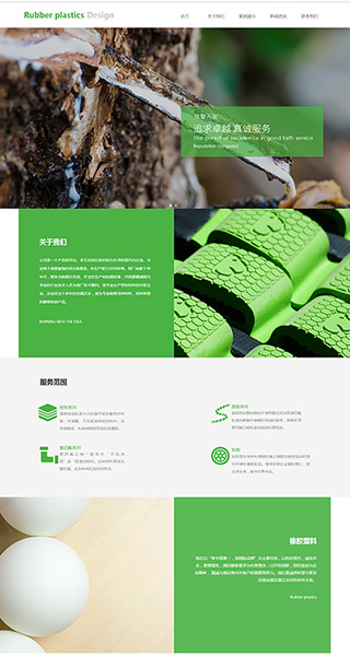 橡胶塑料网站建设 制作橡胶塑料网站 化工、原材料、农畜牧网页设计