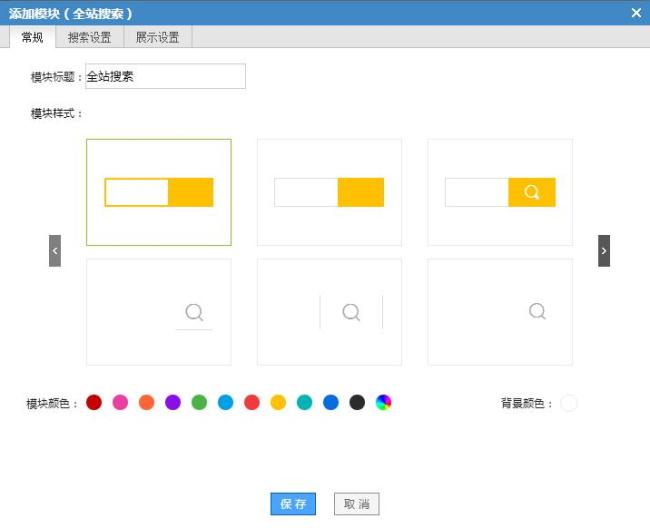 建设网站搜索框