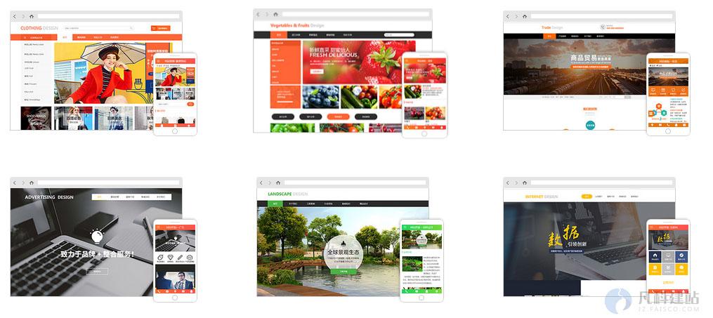 网页制作的网站模板