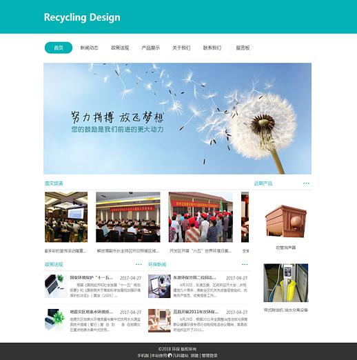 简约环保回收空气净化网站模板