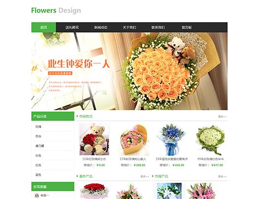 个性鲜花植物网站模板