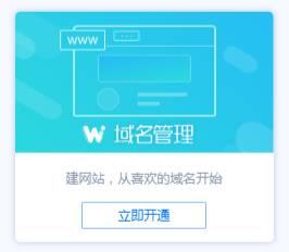 网站域名管理