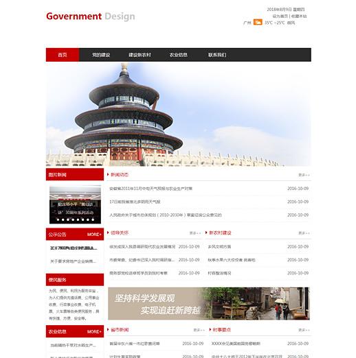 专业政府事业单位网站模板