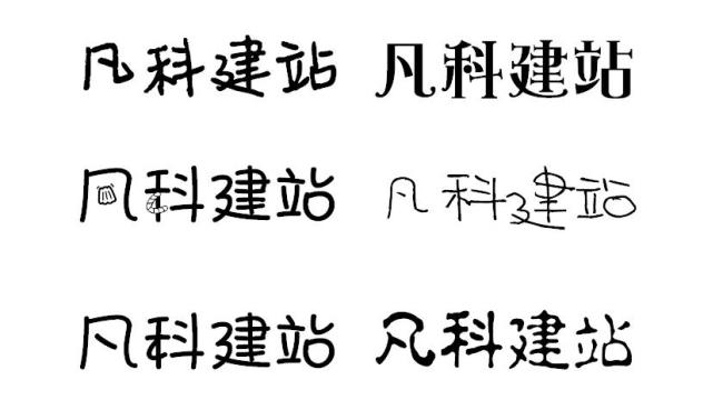 网站手写字体设计