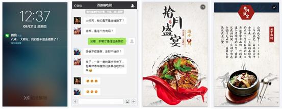 凡科微传单:国庆节中餐厅促销