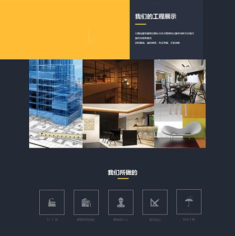 设计企业网站模板