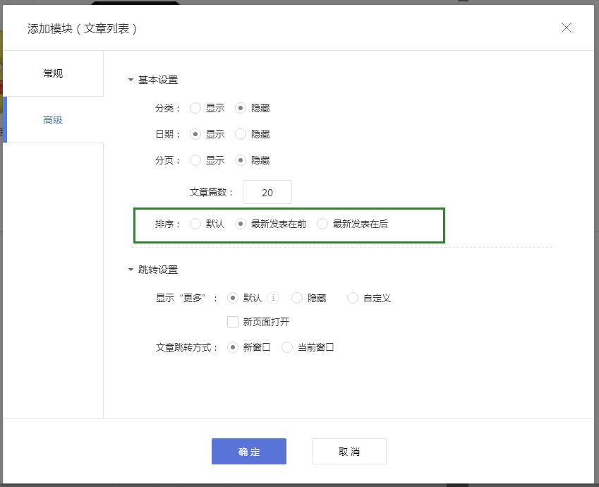 文章列表添加指定文章增加日期排序2
