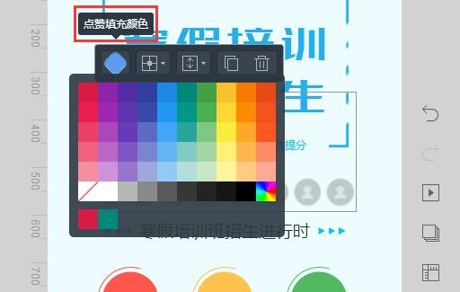 填充H5微传单页面的颜色