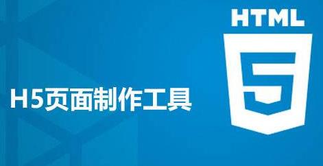 H5的编程工具