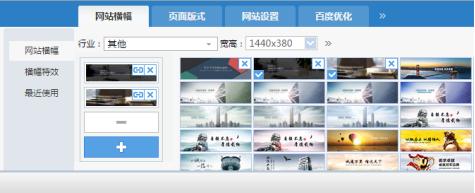 对网站模板的模块进行编辑与设计