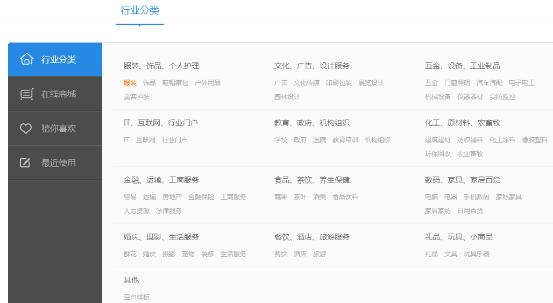 网页模板行业分类