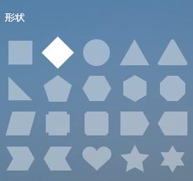 制作H5页面所用到的形状