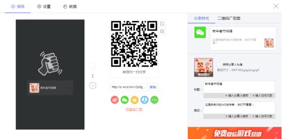 微信H5推广